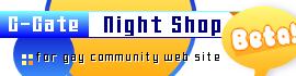 G-Gate NightShop ゲイのための風俗店・夜のお店紹介サイト